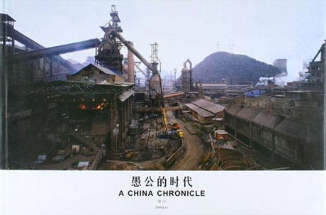 zeng_li_china_chronicle_460px.jpg